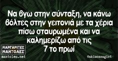 Funny Greek Quotes, Greek Memes, Funny Picture Quotes, Funny Quotes, Funny Pictures, True Words, Just For Laughs, Lol, Funny Stuff