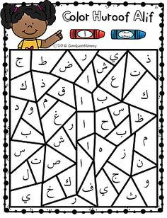 Arabic Alphabet Coloring Pages