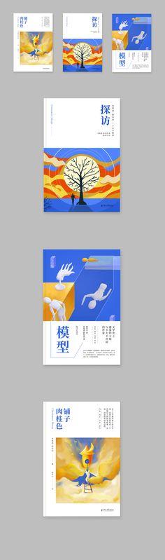 书籍封面设计|平面|书装/画册|白鹭游舞         - 原创作品 - 站酷 (ZCOOL)