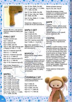 Кукла описание-2
