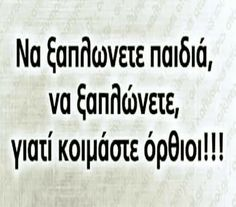 Funny Quotes, Life Quotes, Funny Greek, Big Words, Greek Quotes, Just In Case, Favorite Quotes, Jokes, Lol