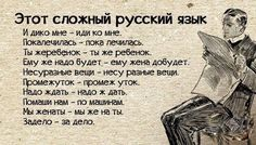 Our social Life Russian Humor, Russian Quotes, Clever Quotes, Funny Quotes, Funny Memes, Russian Language Learning, Good Grammar, Funny Phrases, Wise Words