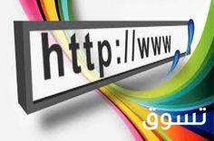 الان موقع بعدد غير محدود من الصفحات + لوحة تحكم:  الدولة: السعودية السعر: 1,000 SAR قسم: كمبيوتر وانترنت