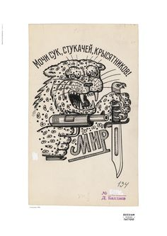 Russian Criminal Tattoo - 'Take out bitches, stool-pigeons and traitors!' The acronym 'MIR' spells the word for peace and stands for 'Only shooting will reform me'. A 'warrior's grin'. Poster from Fuel