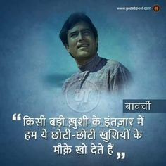 141 Best Khushi, Aa, Baith images in 2019 | Life quotes