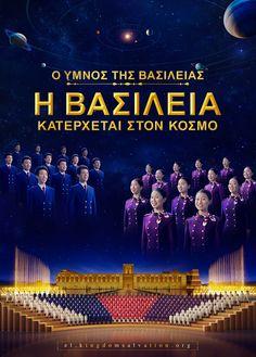 "Christian Choir Song ""Kingdom Anthem: The Kingdom Descends Upon the World"" Christian Videos, Christian Songs, Kingdom Of Heaven, The Kingdom Of God, Praise And Worship, Praise God, Worship God, Popular Worship Songs, Choir Songs"