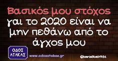 Οδός Ατάκας - Page 5 of 1219 - Πολύ Γέλιο Neon Signs