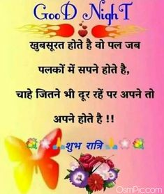 Good Night Hindi Pictures Download Good Night Miss You, New Good Night Images, Beautiful Good Night Images, Cute Good Night, Good Night Friends, Good Night Sweet Dreams, Sweet Dreams Images, Good Night Hindi Quotes, Miss You Images