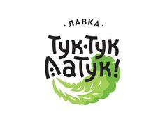 designed by Lesha Limonov. Logo Desing, Food Logo Design, Badge Design, Logo Food, Menu Design, Typography Logo, Logo Branding, Branding Design, Packaging Design Inspiration