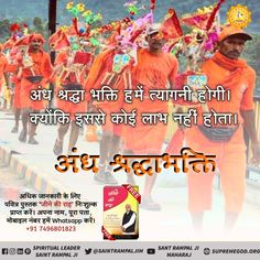 om namah shivaya Kanwar Yatra is not beneficial,our Holy book is not allowed it.what is true path of bhakti Marg you must see Sadhna channel Shankar Bhagwan, Shiva Angry, Rudra Shiva, Believe In God Quotes, Shiva Shankar, Lord Shiva Hd Wallpaper, Gita Quotes, Lord Mahadev, Om Namah Shivaya