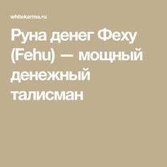 Руна денег Феху (Fehu) — мощный денежный талисман