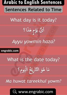 Arabic sentences about time with English meanings. Learn time in Arabic. How to tell time in Arabic? Learn Sentences about time. Telling the time in Arabic. Arabic Sentences, English Sentences, English Vocabulary, What Is The Date, What Day Is It, Arabic Conversation, Date Today, Arabic Alphabet, Arabic Language