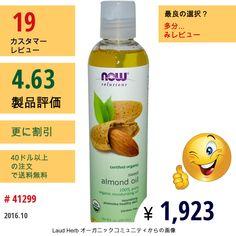 Now Foods #NowFoods #肌の健康 #アーモンドオイル局所用 #ナウフーズ #オーガニックエッセンシャルオイル