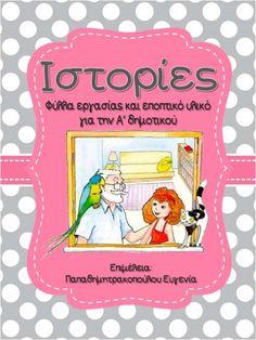 Greek Language, School Themes, Travel Kits, Kids Education, Tv, Activities For Kids, Presentation, Classroom, Teaching