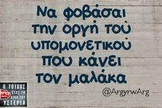 Φωτογραφία του Frixos ToAtomo. Funny Greek Quotes, Sarcastic Quotes, Funny Quotes, Quotes And Notes, All Quotes, Everyday Quotes, Perfection Quotes, Special Quotes, Great Words