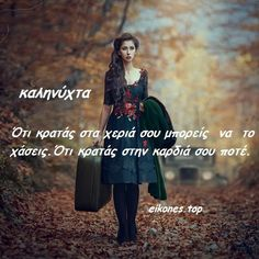 Night Wishes, Greek Quotes, Morning Quotes, Tatoos, Me Quotes, Fashion, Night, Inspiring Sayings, Quotes