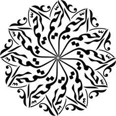 Islamic Calligraphy by IraneMan