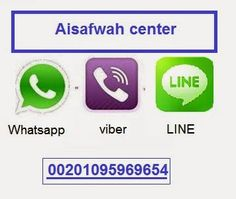 Alsafwah center : whatsapp / viber / Line