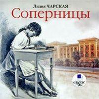Аудиокнига Соперницы Лидия Чарская