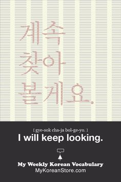 ❋ Learn Korean - I will keep looking (mykoreanstore.com)