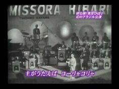 美空ひばり 幻のブラジル公演 MISSORA  HIBARI 後編