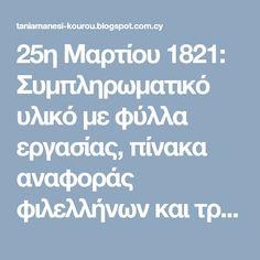25η Μαρτίου 1821: Συμπληρωματικό υλικό με φύλλα εργασίας, πίνακα αναφοράς φιλελλήνων και τρίλιζα.