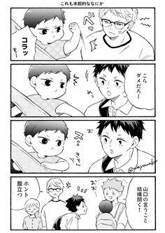 Haikyuu Ships, Haikyuu Fanart, Haikyuu Anime, Anime Chibi, Hinata Shouyou, Kagehina, Haikyuu Characters, Anime Characters, Cute Anime Wallpaper