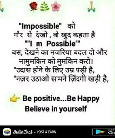 Subh New Year Inspirational Quotes, Motivational Quotes In Hindi, Positive Quotes, Holy Quotes, True Quotes, Emoji Defined, Mood Off Quotes, Dosti Quotes, Fresh Quotes
