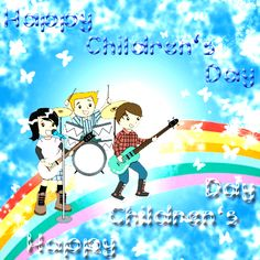 Children's Day GIF Images 2017