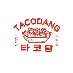 7 resume design concepts which get you hired Typography Logo, Logo Branding, Branding Design, Lettering, Japan Logo, Logos Cards, Chinese Design, Logo Restaurant, Symbol Logo