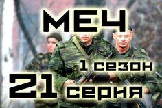 Сериал Меч 21 серия 1 сезон (1-25 серия) - Русский сериал HD