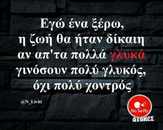 Try Not To Laugh, Greeks, Wise Words, Knowing You, Funny Stuff, Funny Quotes, Jokes, Wisdom, Humor