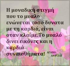 Greek Quotes, Say Something, Truths, Messages, Feelings, Sayings, Life, Word Of Wisdom