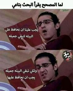 Funny Photo Memes, Memes Funny Faces, Crazy Funny Memes, Funny Picture Quotes, Funny Relatable Memes, Funny Jokes, Arabic Memes, Arabic Funny, Funny Arabic Quotes
