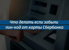Эта статья поможет разобраться в ситуации, когда пин-код от карты Сбербанка утерян или забыт. #пинкод #сбербанк