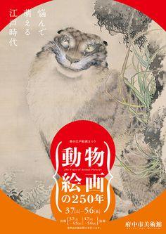『動物絵画の250年』チラシ