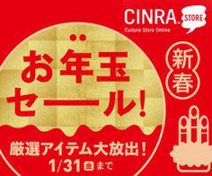 CINRA.STORE お年玉セール 厳選アイテム大放出! 1/31(金)まで