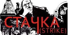 Η Εργατική Πρωτομαγιά και η «Απεργία» του Σεργκέι Αϊζενστάιν