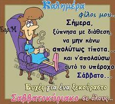 Greek Quotes, Kai, Memes, Tips, Meme, Counseling, Chicken