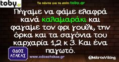 Greeks, Laugh Out Loud, Crying, Funny Stuff, Funny Pictures, Jokes, Lol, Smile, Humor