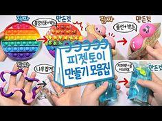 💠 6가지 피젯토이 만들기 모음집 💠   틱톡핫템 모음집 2탄   Diy Fidget Toys Tiktok Compilation - YouTube Pop It Toy, Fidget Toys, Youtube, Diy, Cool Hairstyles, Bricolage, Do It Yourself, Youtubers, Homemade