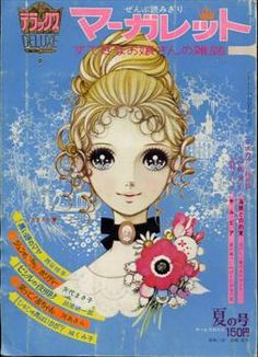 Takahashi Macoto / Deluxe Margaret, Summer 1970 cover