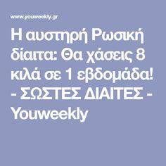 Η αυστηρή Ρωσική δίαιτα: Θα χάσεις 8 κιλά σε 1 εβδομάδα! - ΣΩΣΤΕΣ ΔΙΑΙΤΕΣ - Youweekly Diy And Crafts