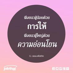 """พึงชนะผู้น้อยด้วย การให้ พึงชนะผู้ใหญ่ด้วย ความอ่อนโยน Cr. ธรรมะเพื่อชีวิต ★ ติดตามเรื่องราวดีๆ อัพเดทงานเด่นทุกวัน แค่กด Like และ """"Get Notifications (รับการแจ้งเตือน)"""" ที่ www.facebook.com/JobThai ★ สมัครสมาชิกกับ JobThai.com ฝากเรซูเม่ ส่งใบสมัครได้ง่าย สะดวก รวดเร็วผ่านปุ่ม """"Apply Now"""" (ฟรี ไม่มีค่าใช้จ่าย) www.jobthai.com/8Uj8G4 ★ ค้นหางานอื่น ๆ จากบริษัทชั้นนำทั่วประเทศกว่า 70,000 อัตรา ได้ที่ www.jobthai.com/JDunec"""
