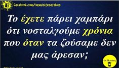 Best Quotes, Life Quotes, True Words, Truths, Random Stuff, Greek, Jokes, Funny, Quotes About Life