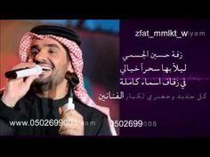 931e43de98370 زفة حسين الجسمي ليلآ بها سحرآ خيالي الله الله يا اسماء 0502699005