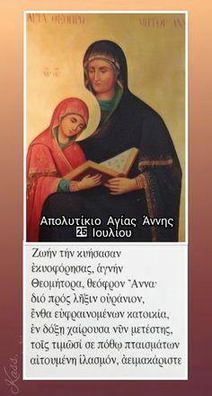 Chi Rho, Orthodox Christianity, Holy Family, First Love, Faith, Education, Quotes, Quotations, Sagrada Familia