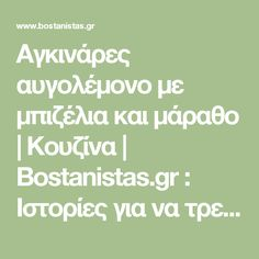 Αγκινάρες αυγολέμονο με μπιζέλια και μάραθο | Κουζίνα | Bostanistas.gr : Ιστορίες για να τρεφόμαστε διαφορετικά