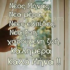Greek Culture, Name Day, New Month, Good Morning Wishes, Greek Quotes, Good Night, Names, Motivation, Chat Board