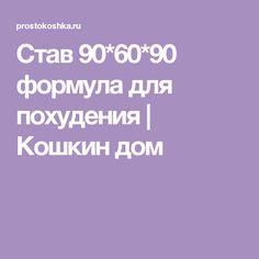 Став 90*60*90 формула для похудения   Кошкин дом